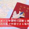 【旅行】海外旅行へ行く時に必須のパスポート!パスポートを申請する時に必要な書類と石川県で申請できる場所について
