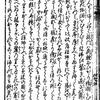 快庵禅師と鬼の住職のファーストコンタクトの巻 ~「青頭巾」(『雨月物語』より)その8~
