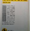 日本古典「中世なぞなぞ集」(岩波文庫)