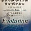 第64回日本形成外科学会総会・学術集会