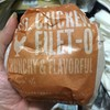 チキンフィレオMMセットを買って帰って食べた。 (@ マクドナルド - @mcdonaldsjapan in 豊島区, 東京都)