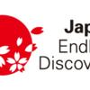 日本人のための、日本文化講座⓪