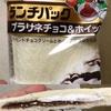 ローソンストア100限定 ヤマザキランチパック プラリネチョコ&ホイップ 食べてみた感想