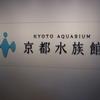 子連れでおでかけ<京都駅周辺・京都水族館>