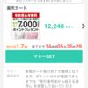 【11016マイル】楽天普通カードに申し込めない!なぜ?!