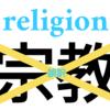恥ずかしい誤訳「宗教」は世界と日本にない
