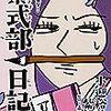 2017年関西大学2月1日入試「紫式部日記」現代語訳