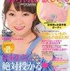 保田圭さんブログで妊娠発表!不妊から妊娠出来ると証明してくれた!