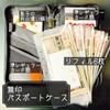 【Instagram人気で売り切れ続出?!】家計管理ド素人主婦が無印良品のパスポートケースでやりくりはじめました。