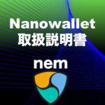 【初心者向け】NEM NanoWallet 使い方