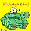 【ガルパンG】これがみねの戦車道!