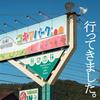 10月だけの絶景!岐阜県ひるがの高原コキアパークでコキアの紅葉を撮ってきた話
