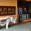 前門で北京の風情を感じながらクラフトビール。Steamrhino(前門店)