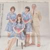 新潟日報、Negicco&熊さんが全面広告に