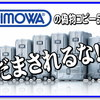 """2019 最新版 リモワ【RIMOWA】の""""偽物""""に騙されないでっ!コピー商品の見分け方!徹底比較検証をやってみた。偽物の特徴や傾向 見破り方!海外サイト~ヤフオク フリマ"""
