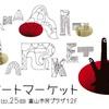 富山アートマーケット2018出展します!