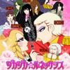 UDA☆MAP Vol.5「ヅカヅカ☆ルネッサンス」
