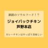 【釧路グルメ】ジョイパックチキン「カレーチキンが美味しい」