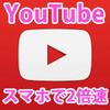 【iPhone・Android】スマホでYouTube動画を倍速・スロー再生で観る方法!