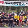 次のマラソン大会は!?