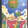 「スーパーファンタジーゾーン」 ゲームセンターCX ネタバレ 内容 結末 第59回 おすすめ度 D 50点