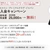 MUFGカード・プラチナ・アメリカン・エキスプレス・カードの会員対象、ヒルトン・プレミアムクラブ・ジャパン無料入会キャンペーンについて考える