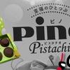 ピノピスタチオ