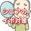 シニアの肌対策~イボ対策編~