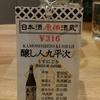 新橋でハシゴ酒
