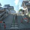 東大和市にある、日本一急な「37%」の急勾配標識のある坂へ行ってみた