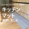 【シンプル・ロングサイズ・洗濯可】北欧風キッチンマットを新調しました