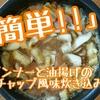 一人暮らしや主婦にもおすすめ すぐ出来る「ウインナーと油揚げのケチャップ風味炊き込みご飯」の作り方♪