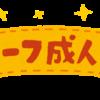 【日記】コロナ禍の中、2分の1成人式。学校さん、親を泣かしにかかる!