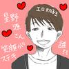 【本】働く男  実は星野源さん大好きです。