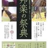 10月29日 【邦楽の祭典】in 奈良県文化会館国際ホール