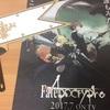 Fateシリーズが楽しみ!