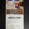 【20/07/24】ウエルシア×サントリーコーヒーハンターズ江戸切子が当たる【レシ/はがき】