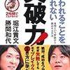 勝間和代さん、堀江貴文さん、田原総一朗さんの『嫌われることを恐れない突破力!』を読みました。~田原さんが仕切る、堀江さんと勝間さんの対談本。
