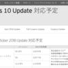 トレンドマイクロ Windows10 October 2018 Update 対応状況