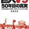 「巨人V9 50年目の真実」(鵜飼克郎)