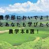 農学は面白い!!現役農学部生がおすすめする農学本9選!