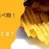 【呪いの食べ物】ポテチが太る理由が恐ろしい件【痩せる食事も紹介】