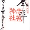 群馬・赤城神社の御朱印と御朱印帳