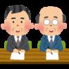 【体験談】市役所の個別面接と集団討論