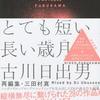 古川日出男『とても短い長い歳月』(河出書房新社,2018)