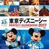 【決定版】ディズニーシーのお土産特集2016|おすすめ商品37選