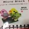 Seria Micro Block どうぶつB ~アキクサ&セキセイ(緑)インコ~