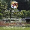VALUER⑤「農家とVALU」