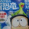 【漫画感想】「コロコロアニキ2020春号」の藤子不二雄先生情報と連載漫画全作品の感想です。