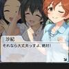 初夏のおでかけアイプロに吉岡沙紀と小日向美穂が参戦!